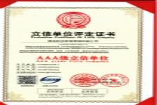 立信单位评定证书