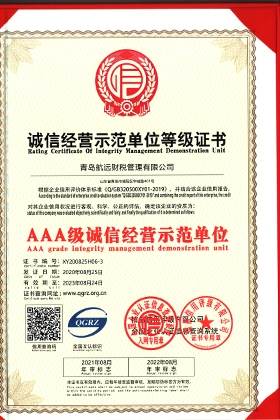 诚信经营示范单位等级证书