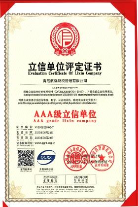 立信单位等级证书