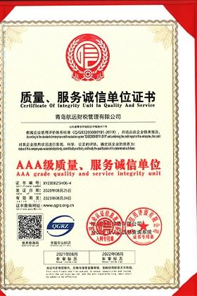 质量服务诚信等级证书
