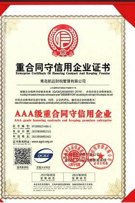 重合同守信用等级证书